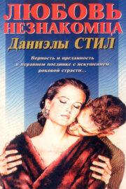 Даниела Стил Фильм Кольцо