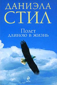 polyot_dlinoyu_v_zhizn