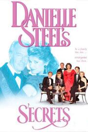 Даниэла Стил. Секреты