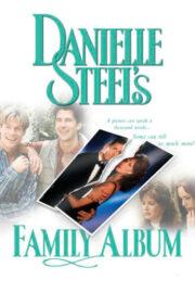 Даниэла Стил. Семейный Альбом